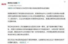 4月中国大陆地区雅思考试取消 考试费
