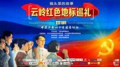 【中共云南地下党建党旧址――《镜头