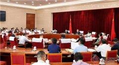 省委常委会召开会议强调:坚定贯彻习近平生态文明思想